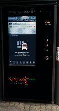 Pontos de ônibus interativos na Coreia do Sul
