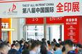 Feira All in Print China 2020 recebeu quase 70 mil visitantes